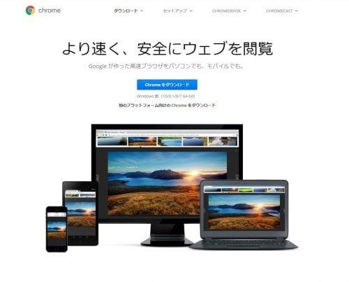 グーグルクローム(Google Chrome)のインストール&アカウント作成の方法・手順