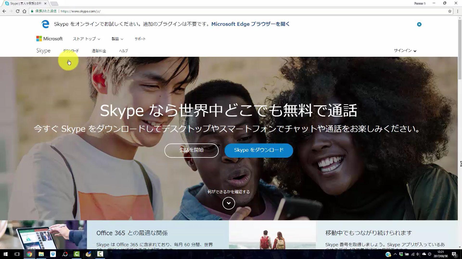 Skype(スカイプ)のインストール&アカウント作成・設定手順とは