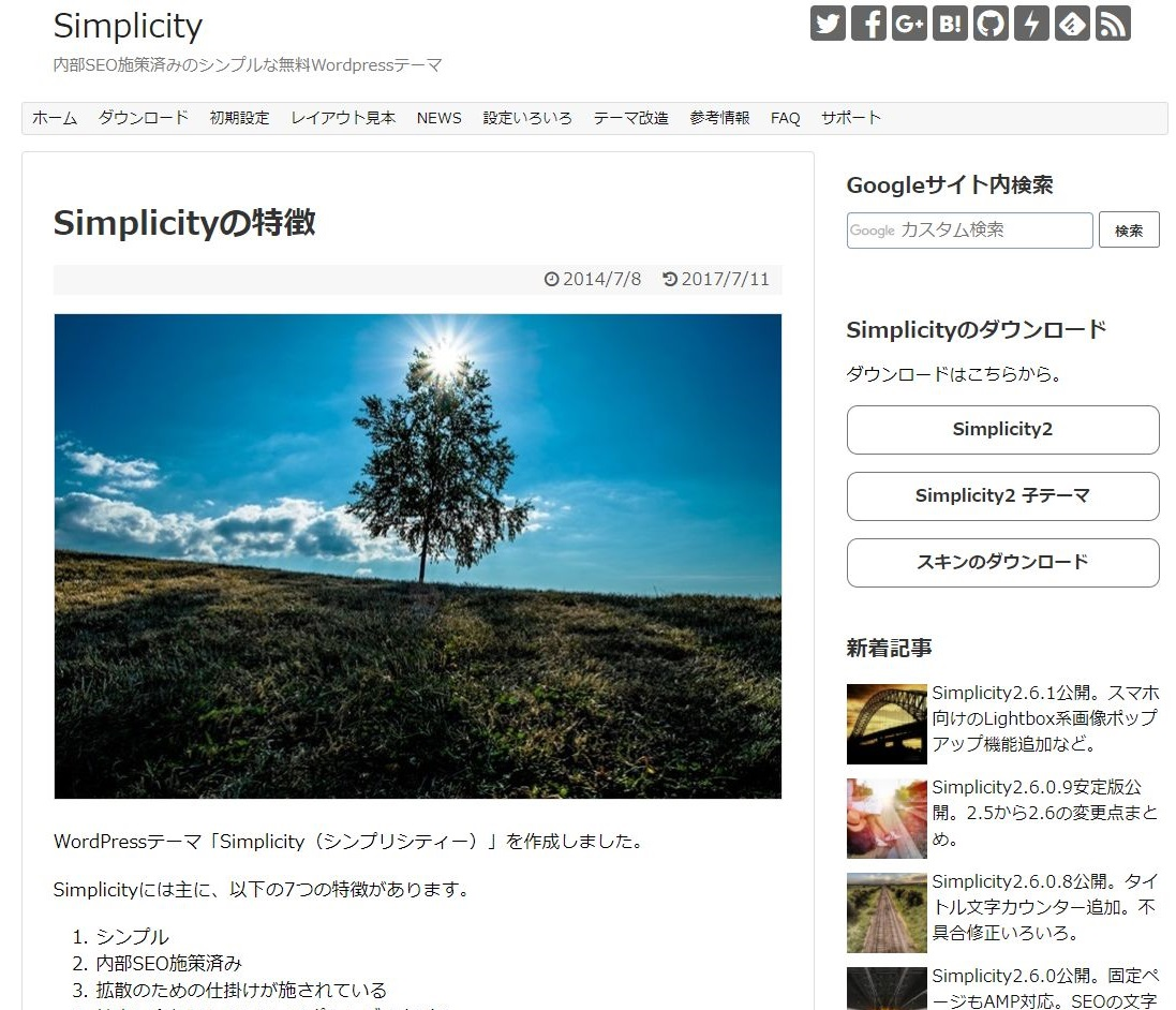Simplicity(シンプリシティ)はSEO対策済みの無料テーマ!インストールの方法・手順!