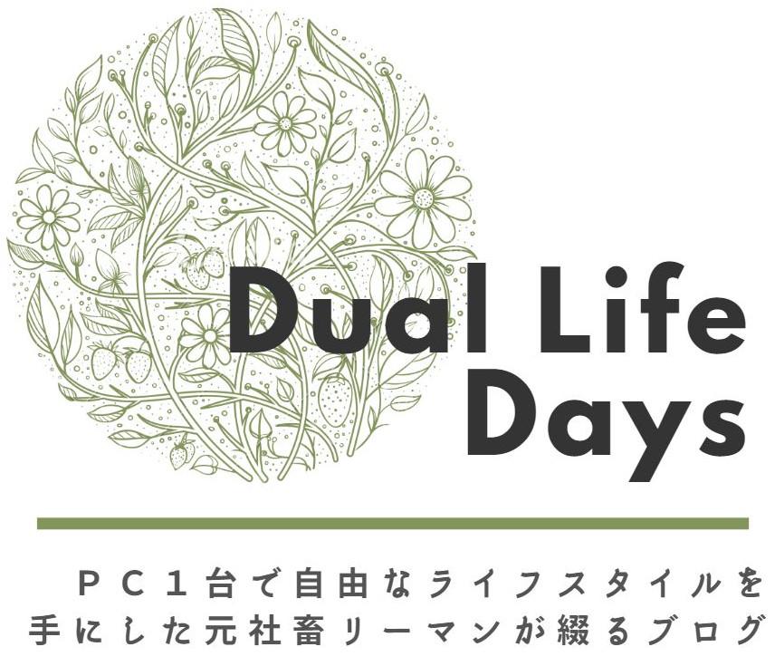 Dual Life Days - PC1台で自由なライフスタイルを手にした元社畜リーマンが綴るブログ